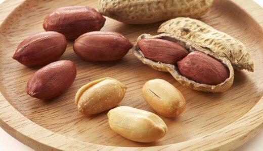 落花生の主な栄養素と効能効果について|オレイン酸の含有量は?