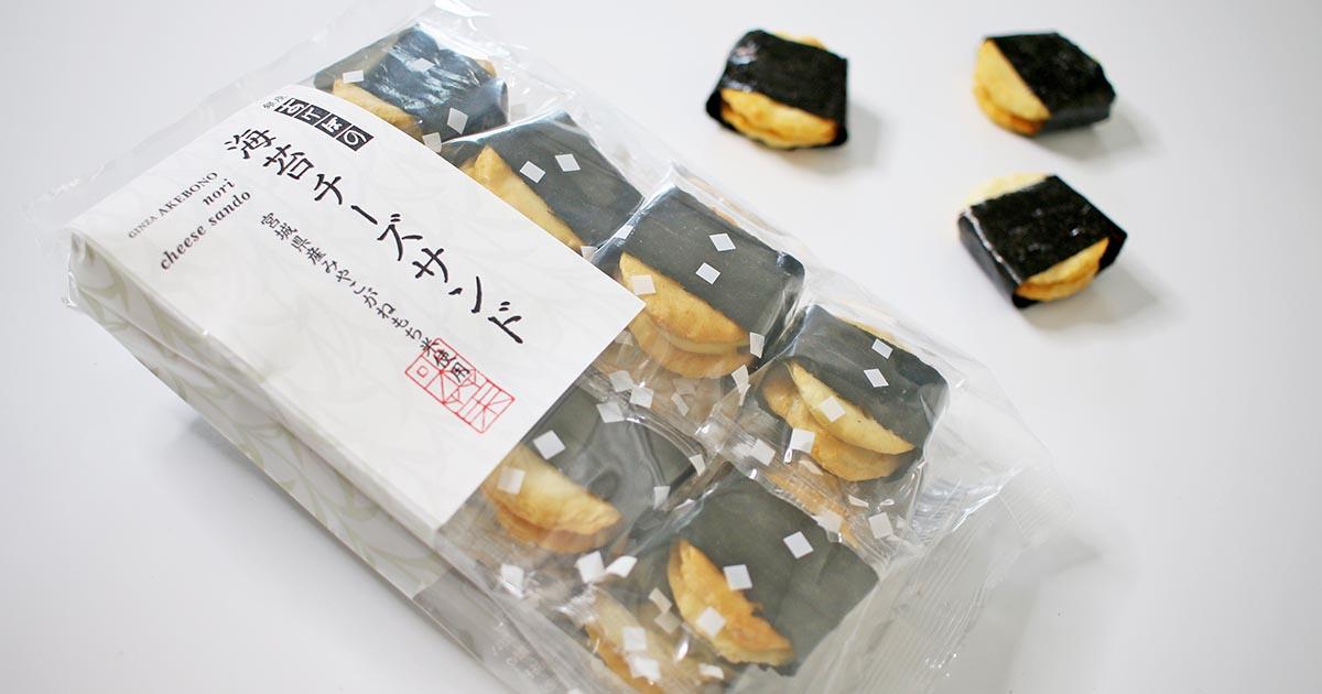 海苔チーズサンドのパッケージ(撮影写真)斜め方向