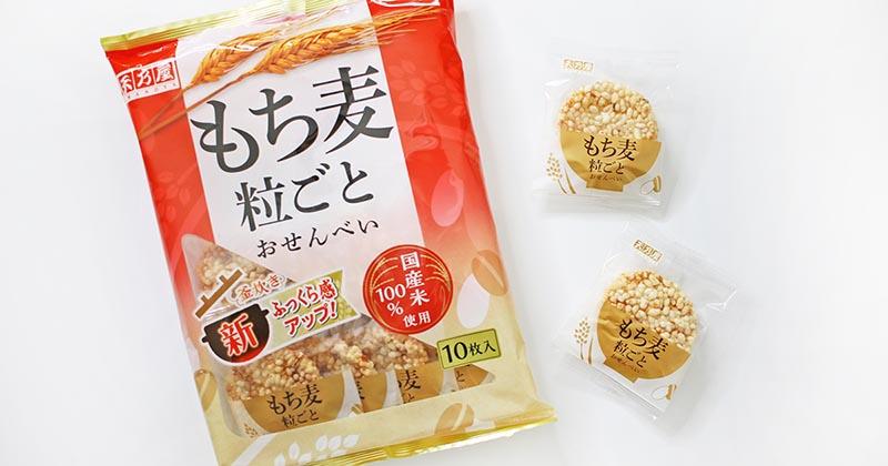 天乃屋 もち麦粒ごとおせんべい:パッケージと中身2枚(撮影写真)