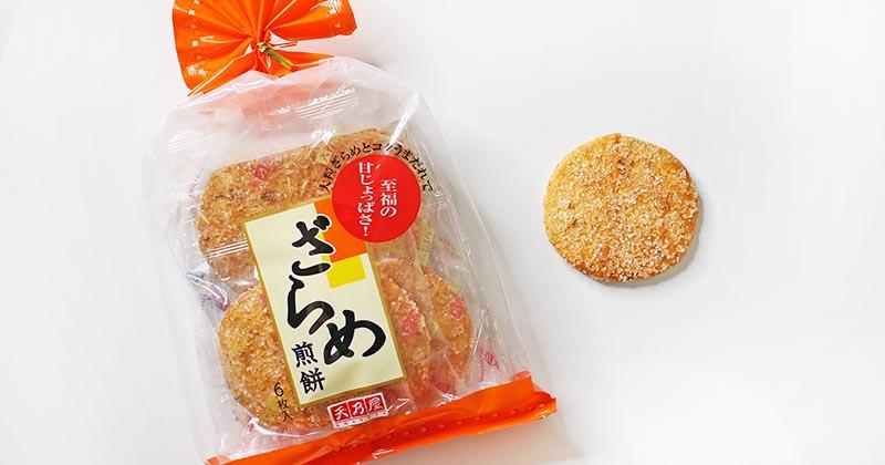 天乃屋 ざらめ煎餅6枚入:パッケージと中身1枚(撮影写真)