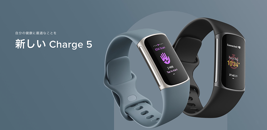 Fitbit Charge 5(出典:fitbit 公式サイト)