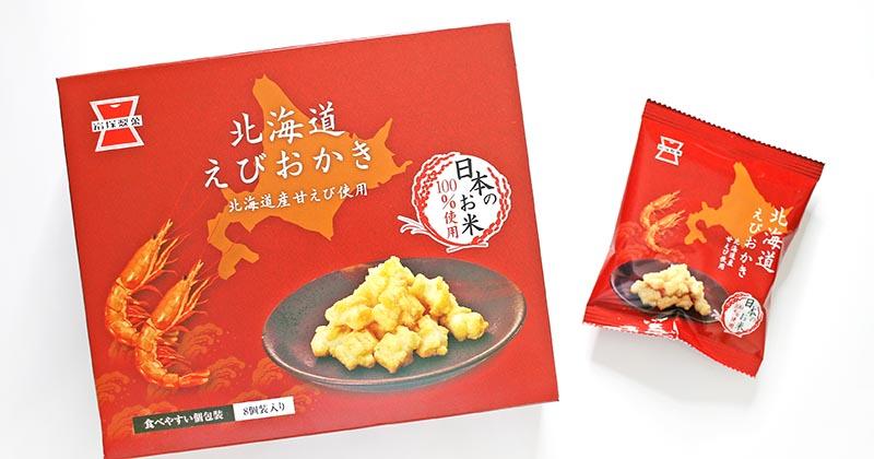 岩塚製菓 北海道えびおかきのパッケージ(撮影写真)